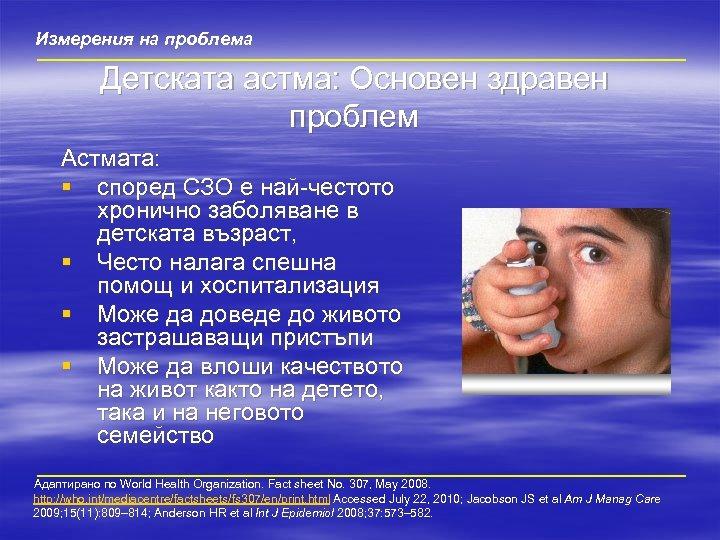 Измерения на проблема Детската астма: Основен здравен проблем Астмата: според СЗО е най-честото хронично
