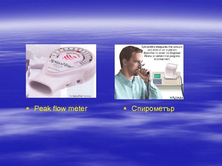 Peak flow meter Спирометър