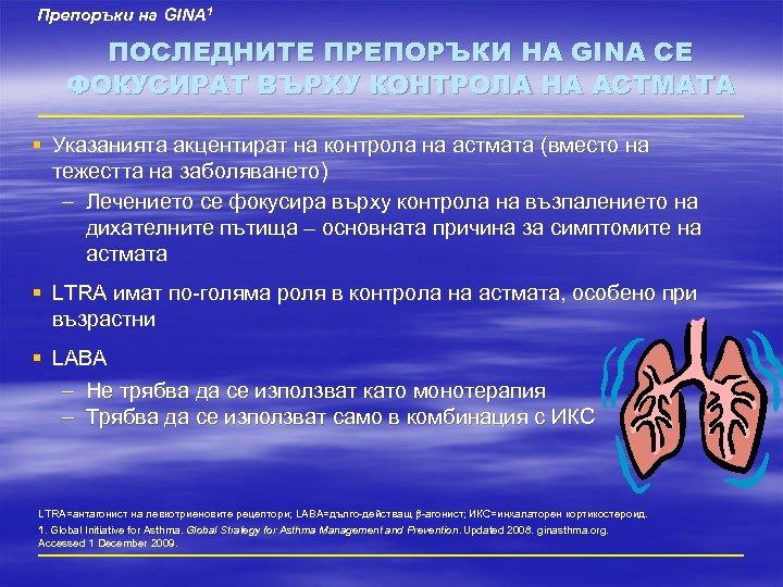 Препоръки на GINA 1 ПОСЛЕДНИТЕ ПРЕПОРЪКИ НА GINA СЕ ФОКУСИРАТ ВЪРХУ КОНТРОЛА НА АСТМАТА