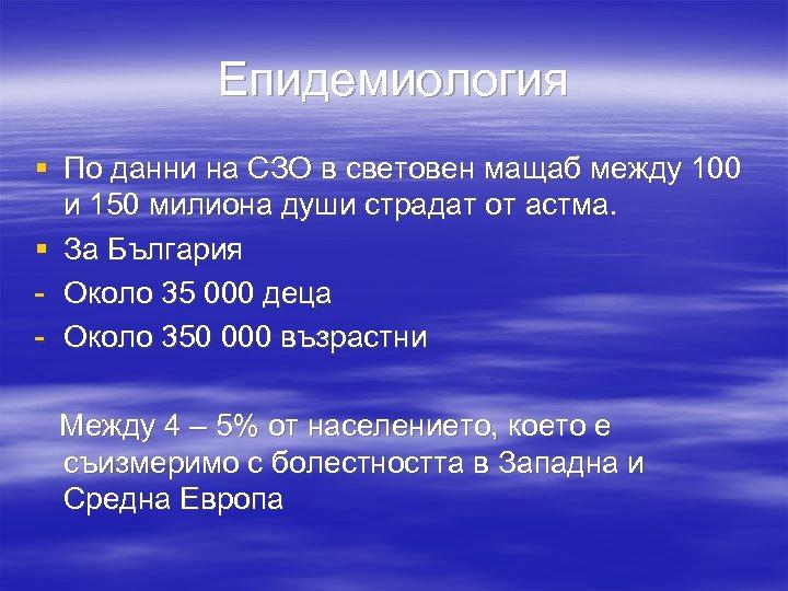 Епидемиология По данни на СЗО в световен мащаб между 100 и 150 милиона души