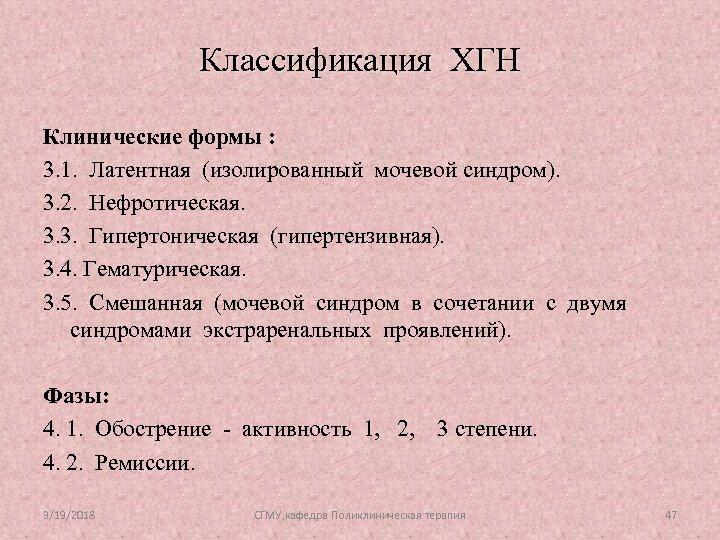 Классификация ХГН Клинические формы : 3. 1. Латентная (изолированный мочевой синдром). 3. 2. Нефротическая.