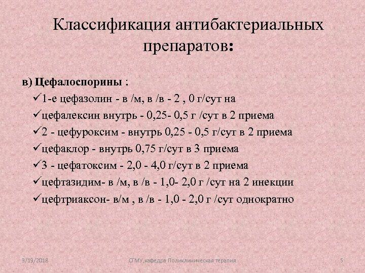 Классификация антибактериальных препаратов: в) Цефалоспорины : ü 1 -е цефазолин - в /м, в
