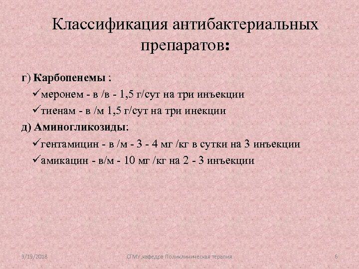 Классификация антибактериальных препаратов: г) Карбопенемы : üмеронем - в /в - 1, 5 г/сут