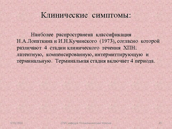 Клинические симптомы: Наиболее распространена классификация Н. А. Лопаткина и И. Н. Кучинского (1973), согласно