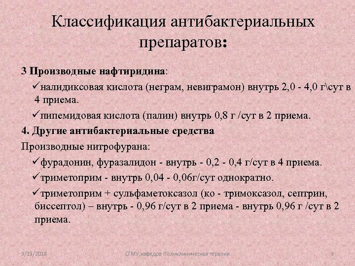 Классификация антибактериальных препаратов: 3 Производные нафтиридина: üналидиксовая кислота (неграм, невиграмон) внутрь 2, 0 -