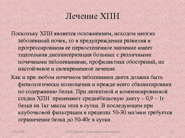 Лечение ХПН Поскольку ХПН является осложнением, исходом многих заболеваний почек, то в предупреждении развития