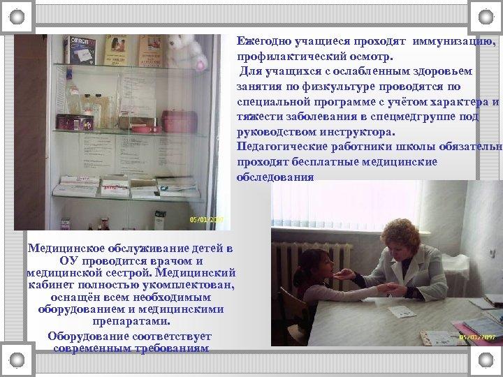 Ежегодно учащиеся проходят иммунизацию, профилактический осмотр. Для учащихся с ослабленным здоровьем занятия по физкультуре
