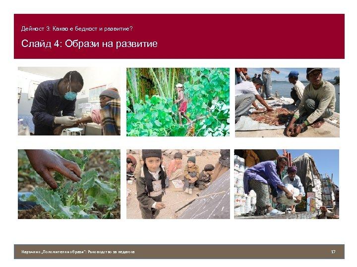 """Дейност 3: Какво е бедност и развитие? Слайд 4: Образи на развитие Наръчник """"Положителни"""