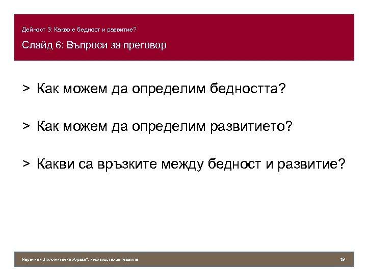 Дейност 3: Какво е бедност и развитие? Слайд 6: Въпроси за преговор > Как