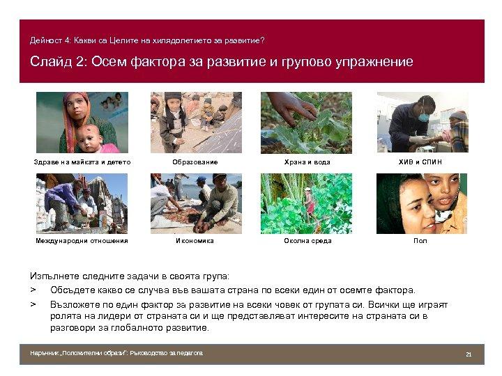 Дейност 4: Какви са Целите на хилядолетието за развитие? Слайд 2: Осем фактора за