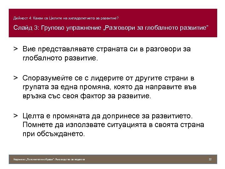 """Дейност 4: Какви са Целите на хилядолетието за развитие? Слайд 3: Групово упражнение """"Разговори"""