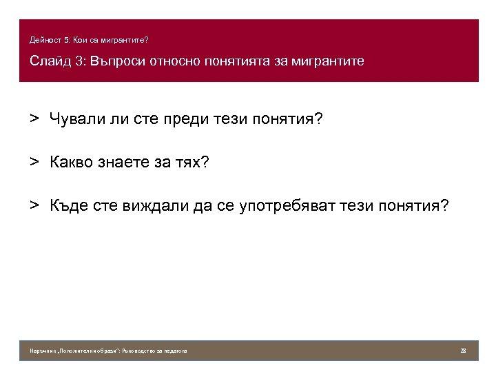 Дейност 5: Кои са мигрантите? Слайд 3: Въпроси относно понятията за мигрантите > Чували