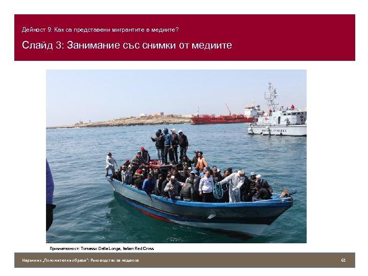 Дейност 9: Как са представени мигрантите в медиите? Слайд 3: Занимание със снимки от