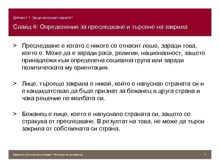Дейност 1: Защо мигрират хората? Слайд 6: Определения за преследване и търсене на закрила