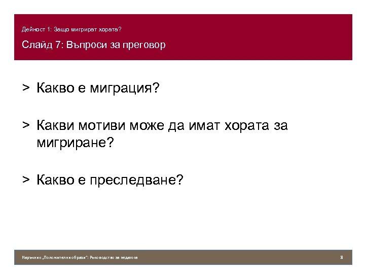 Дейност 1: Защо мигрират хората? Слайд 7: Въпроси за преговор > Какво е миграция?