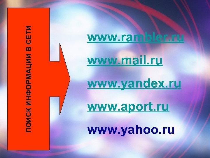 ПОИСК ИНФОРМАЦИИ В СЕТИ www. rambler. ru www. mail. ru www. yandex. ru www.