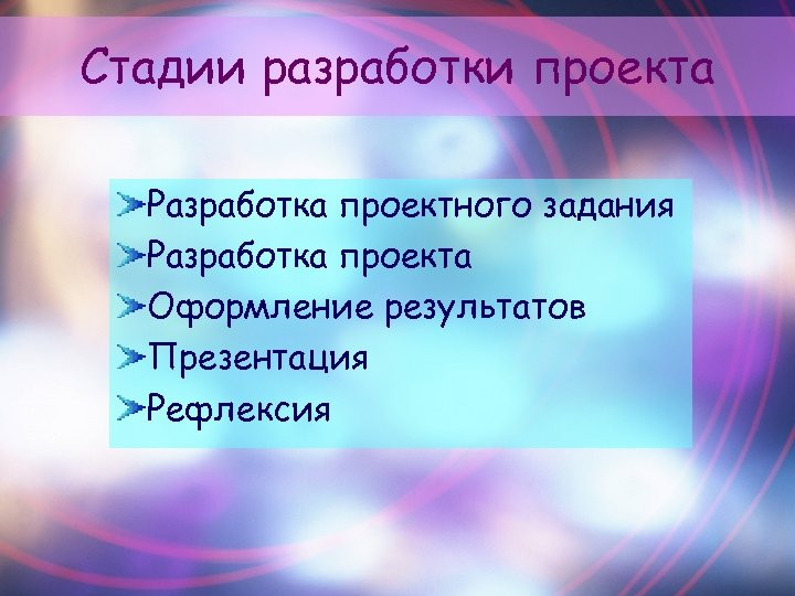 Стадии разработки проекта Разработка проектного задания Разработка проекта Оформление результатов Презентация Рефлексия