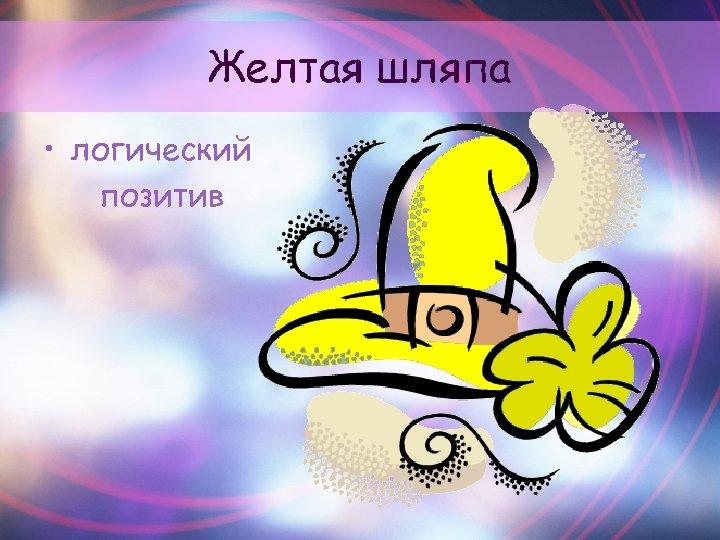 Желтая шляпа • логический позитив