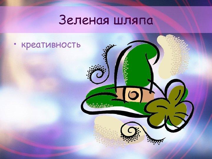 Зеленая шляпа • креативность