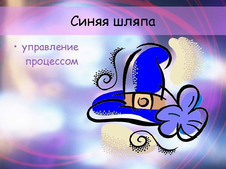 Синяя шляпа • управление процессом