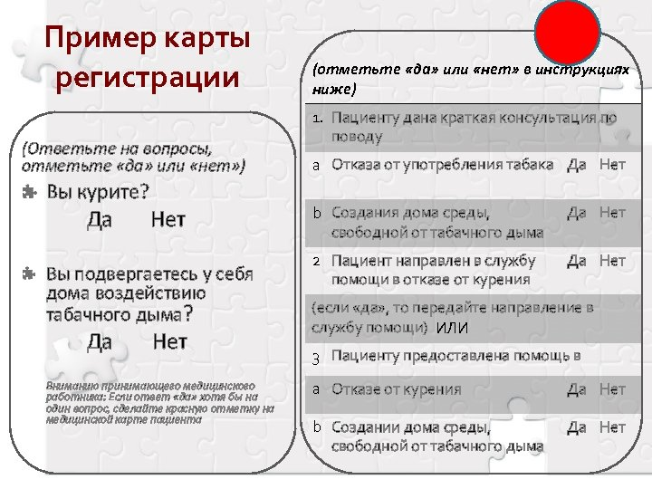 Пример карты регистрации (Ответьте на вопросы, отметьте «да» или «нет» ) Вы курите? Да