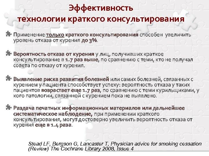 Эффективность технологии краткого консультирования Применение только краткого консультирования способен увеличить уровень отказа от курения