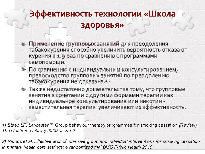 Эффективность технологии «Школа здоровья» Применение групповых занятий для преодоления табакокурения способно увеличить вероятность отказа