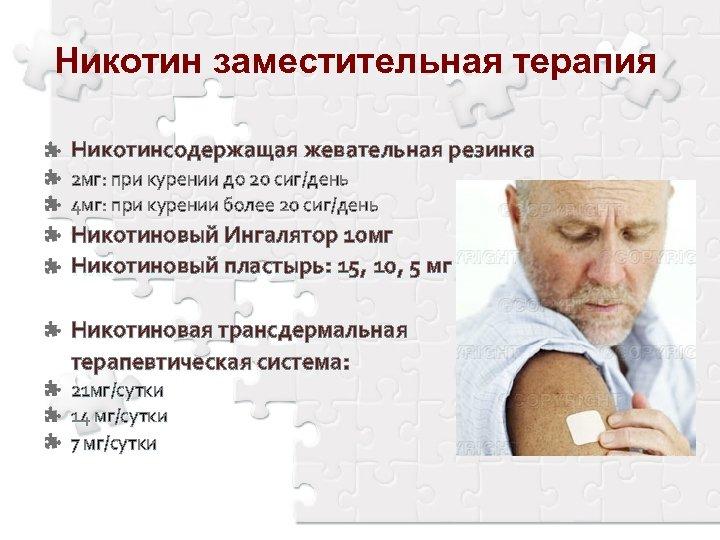 Никотин заместительная терапия Никотинсодержащая жевательная резинка 2 мг: при курении до 20 сиг/день 4