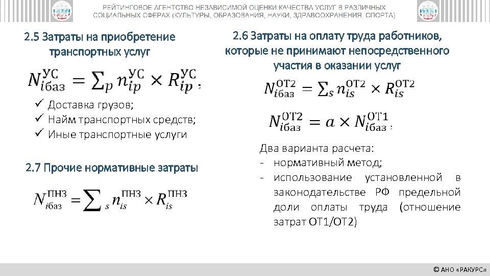 2. 5 Затраты на приобретение транспортных услуг ü Доставка грузов; ü Найм транспортных средств;