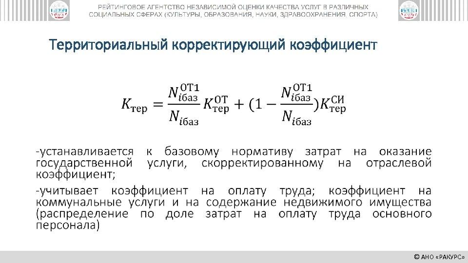 Территориальный корректирующий коэффициент © АНО «РАКУРС»