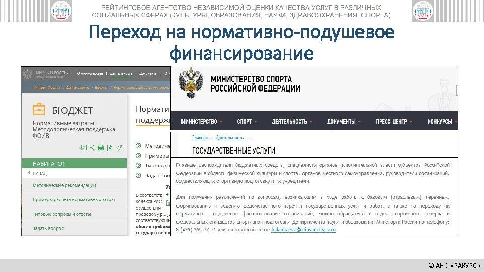 Переход на нормативно-подушевое финансирование © АНО «РАКУРС»