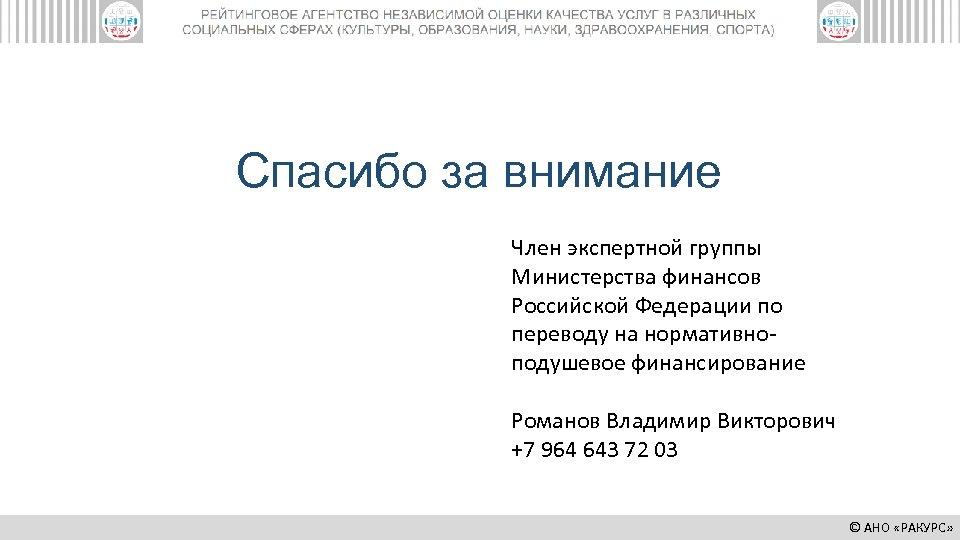 Спасибо за внимание Член экспертной группы Министерства финансов Российской Федерации по переводу на нормативноподушевое