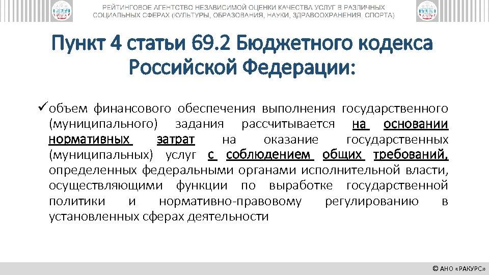 Пункт 4 статьи 69. 2 Бюджетного кодекса Российской Федерации: üобъем финансового обеспечения выполнения государственного