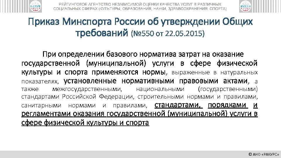 Приказ Минспорта России об утверждении Общих требований (№ 550 от 22. 05. 2015) При