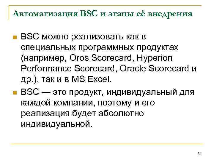 Автоматизация BSC и этапы её внедрения n n BSC можно реализовать как в специальных