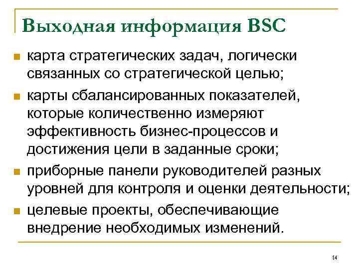 Выходная информация BSC n n карта стратегических задач, логически связанных со стратегической целью; карты