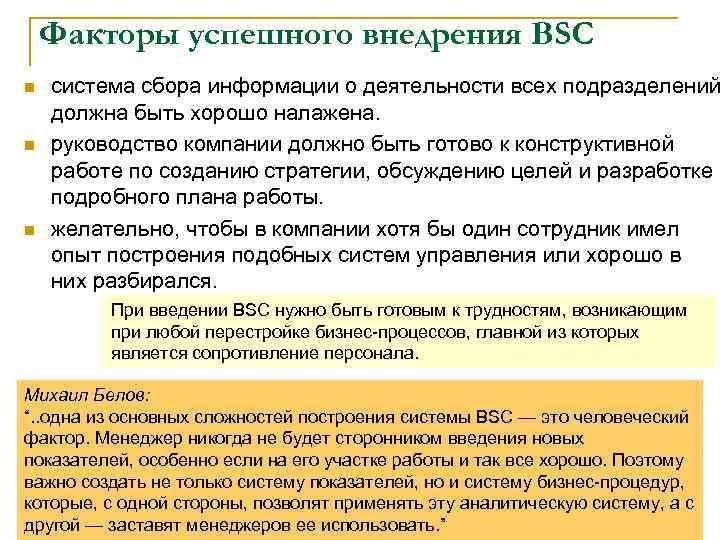 Факторы успешного внедрения BSC n n n система сбора информации о деятельности всех подразделений