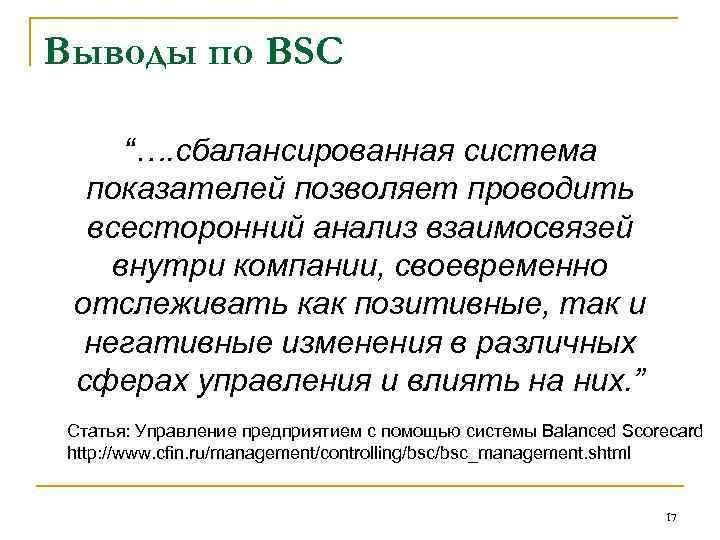 """Выводы по BSC """"…. сбалансированная система показателей позволяет проводить всесторонний анализ взаимосвязей внутри компании,"""