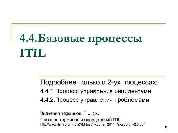 4. 4. Базовые процессы ITIL Подробнее только о 2 ух процессах: 4. 4. 1.
