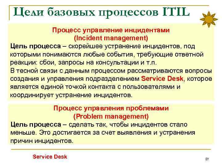 Цели базовых процессов ITIL Процесс управление инцидентами (Incident management) Цель процесса – скорейшее устранение