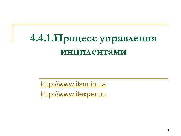 4. 4. 1. Процесс управления инцидентами http: //www. itsm. in. ua http: //www. itexpert.