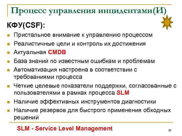 Процесс управления инцидентами(И) КФУ(CSF): n n n n Пристальное внимание к управлению процессом Реалистичные