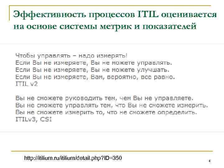 Эффективность процессов ITIL оценивается на основе системы метрик и показателей http: //itilium. ru/itilium/detail. php?