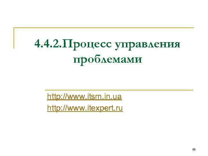 4. 4. 2. Процесс управления проблемами http: //www. itsm. in. ua http: //www. itexpert.
