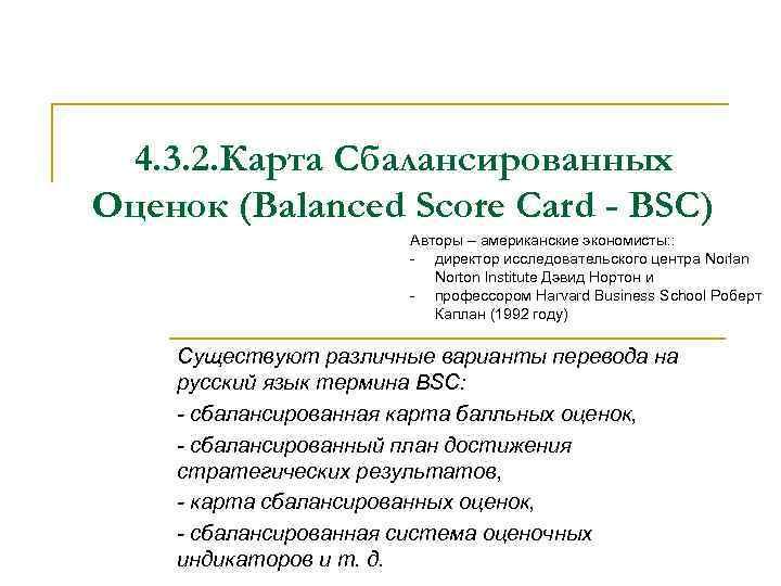 4. 3. 2. Карта Сбалансированных Оценок (Balanced Score Card - BSC) Авторы – американские