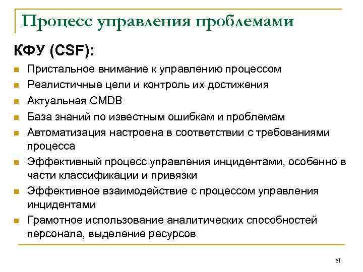 Процесс управления проблемами КФУ (CSF): n n n n Пристальное внимание к управлению процессом