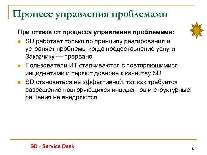 Процесс управления проблемами При отказе от процесса управления проблемами: n SD работает только по