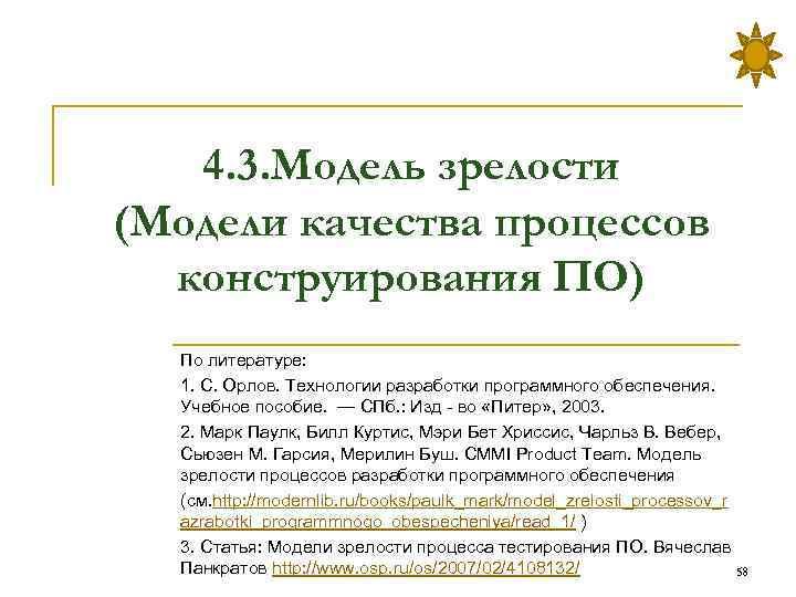 4. 3. Модель зрелости (Модели качества процессов конструирования ПО) По литературе: 1. С. Орлов.