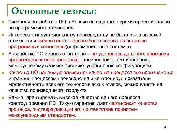 Основные тезисы: n n n Типичная разработка ПО в России была долгое время ориентирована