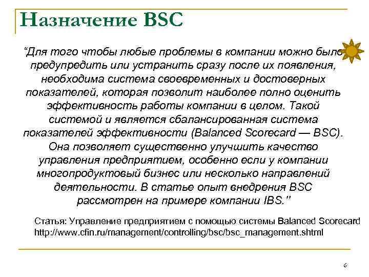 """Назначение BSC """"Для того чтобы любые проблемы в компании можно было предупредить или устранить"""